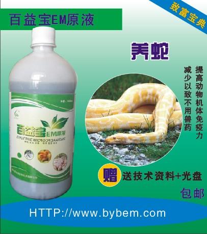 em原液养蛇(养蛇专用)