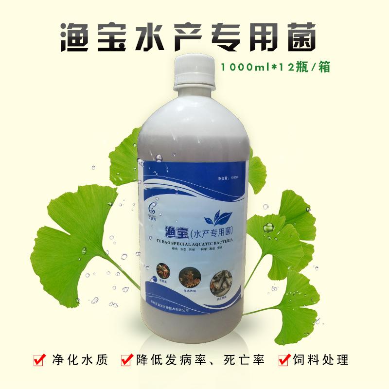 【渔宝鱼药】em水产养殖专用菌液