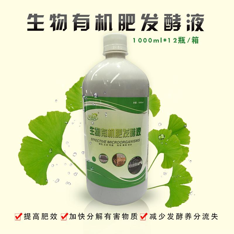 【绿苗壮】生物有机肥发酵液