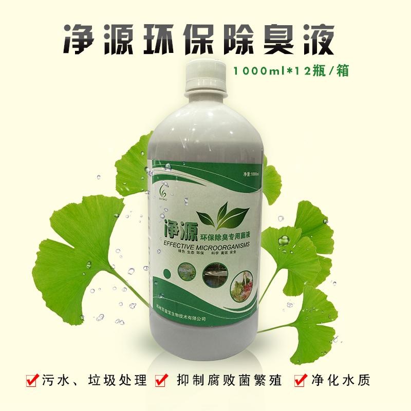 【净源】环保除臭液