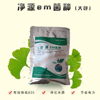 【净源】环保em菌种120克(环保专用)