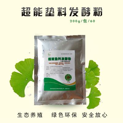 【百益宝】超能垫料发酵粉(发酵