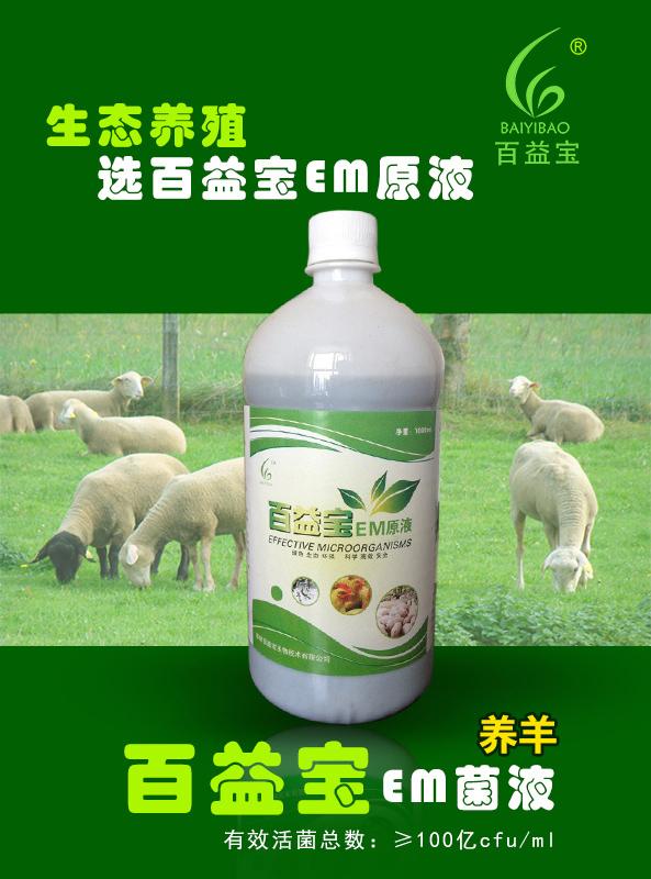【百益宝】em原液(养羊专用)