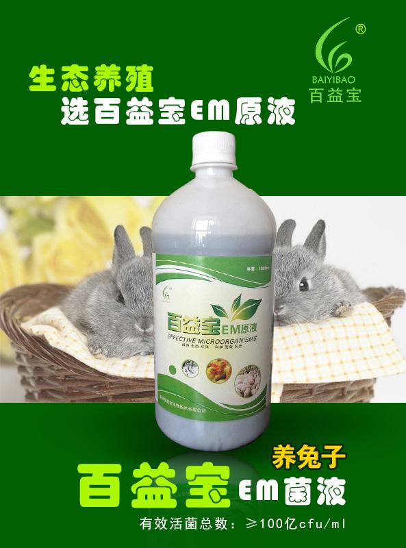 【百益宝】em原液(养兔专用)