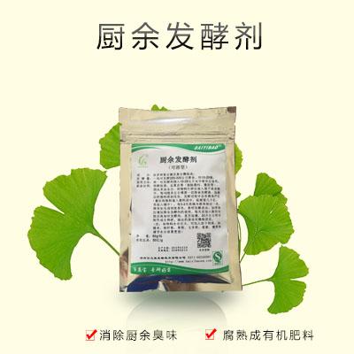 【百益宝】厨余发酵剂
