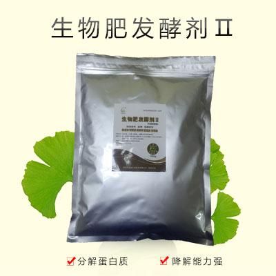 【绿苗壮】生物有机肥发酵剂II